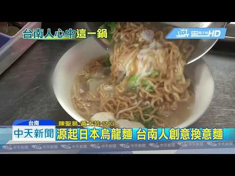 20180712中天新聞 鍋燒意麵源起日本 業者推72種口味