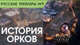 Shadow of War - История Орков - Русский трейлер - Озвучка