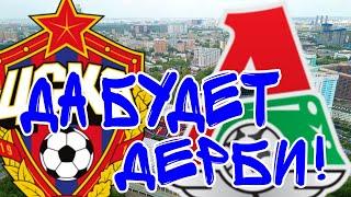 Фото ЦСКА - Локомотив / Что предложит Березуцкий? / Как судит Матюнин?