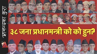 38 Prime Ministers of Nepal, Bhimsen Thapa to KP Oli and Rana Prime minsters