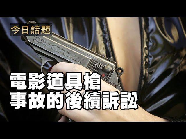 電影道具槍事故的後續訴訟 | 今日話題 10252021