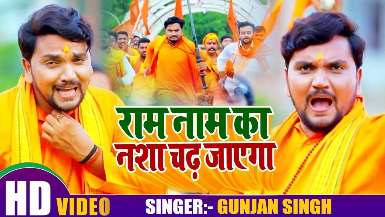 #VIDEO | #Gunjan Singh का राम भक्तो के लिए जलूस गाना | राम नाम का नशा चढ़ जायेगा | Ram Mandir Song