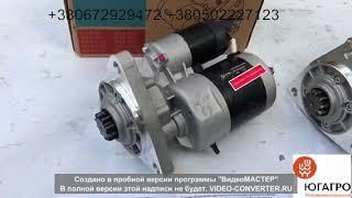 Стартер редукторный АТЭК  МТЗ, Т-40, Т-25, Т-16 белоруский