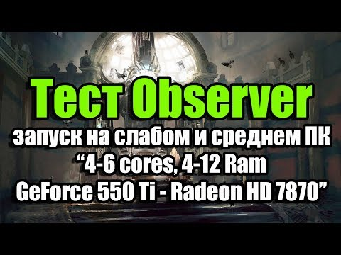 Тест Observer запуск