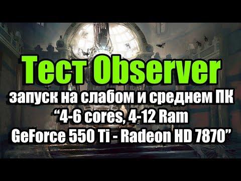 Тест Observer запуск на слабом и среднем ПК (4-6 cores, 4-12 Ram, GeForce 550 Ti - Radeon HD 7870)