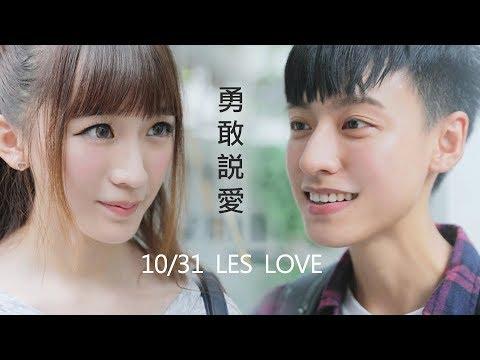 【 LES LOVE 】台灣首部女同拉子偶像微電影 Lesbian movie
