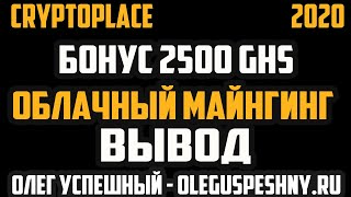 ЗАРАБОТОК В ИНТЕРНЕТЕ БЕЗ ВЛОЖЕНИЙ CRYPTOPLACE ВЫВОД ОБЛАЧНЫЙ МАЙНИНГ БОНУС 2500 GHS