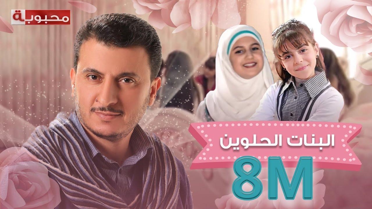 MahboobaTV | البنات الحلوين | ايمن رمضان - راما النتشة