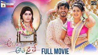 Aame Athadaithe 2019 Latest Telugu Full Movie 4K | Haneesh | Chirasree | 2019 Latest Telugu Movies