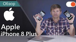 Обзор Apple iPhone 8 Plus: чем отличается от 7+ и стоит ли покупать?