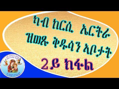 ካብ ከርሲ ኤርትራ ዝተረኽቡ ቅዱሳን ኣቦታት (2ይ ክፋል) Eritrean Orthodox Tewahdo Church 2021