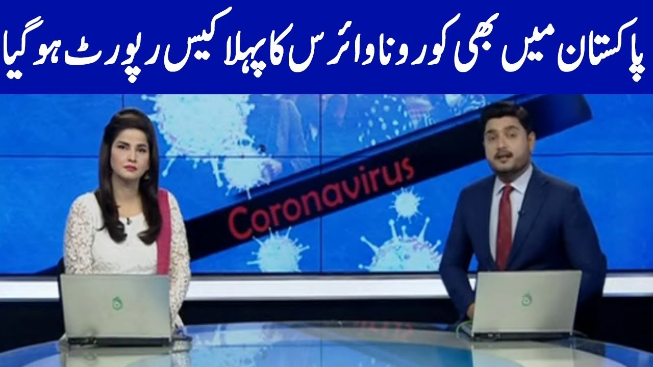 Pakistan reports first coronavirus case in Karachi | 26 February 2020 | Aaj News