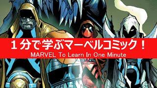 1分で学ぶマーベルコミック!:フォー・ホースメン