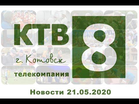 Котовские новости от 21.05.2020., Котовск, Тамбовская обл., КТВ-8