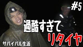 【体力の限界】サバイバル生活 5話 thumbnail