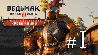 The Witcher 3: Blood and Wine  {часть 1} Рыцари из Туссента
