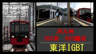 【全区間走行音】 303系K03編成(東洋IGBT 464C 普通 福岡空港 筑前前原ー福岡空港