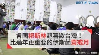各國穆斯林都超喜歡台灣!台北清真寺的伊斯蘭齋戒月