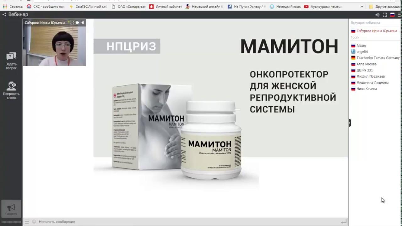 """Запись вебинара """"Мамитон. Онкопротектор для женской репродуктивной системы"""""""