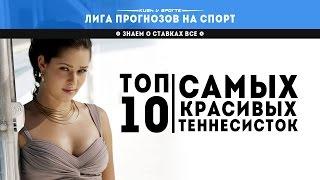 ТОП 10 САМЫХ КРАСИВЫХ ТЕННИСИСТОК