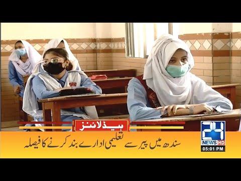 Lock down Again?? School Closed By Govt - News Headlines