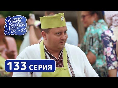 Однажды под Полтавой. Ребрендинг - 8 сезон, 133 серия | Комедийный сериал 2019