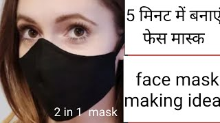 very easy new style pattern mask face mask sewing tutorial easiest way of making mask