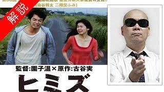 園子温監督作品 - 愛のむきだし> 町山智浩が語る「園子温という男」と...