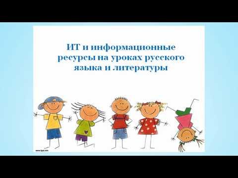 ИТ и информационные ресурсы на уроках русского языка и литературы