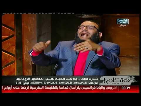 الشيخ وليد إسماعيل يهاجم الشيخ محمد المغربى على الهواء   ورينا كراماتك!