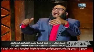 الشيخ وليد إسماعيل يهاجم الشيخ محمد المغربى على الهواء | ورينا كراماتك!