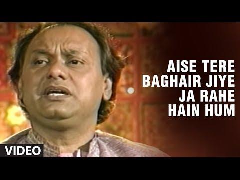 Aise Tere Baghair Jiye Ja Rahe Hain Hum - Best Of Chandan Das Ghazals