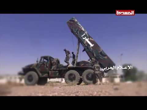 Yemeni missile force unveils Badr 1