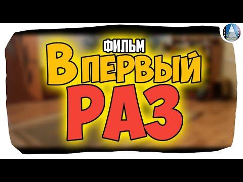 В ПЕРВЫЙ РАЗ (фильм 2020)