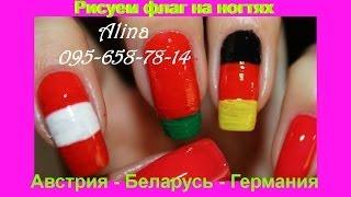 Дизайн ногтей в отпуск Австрия Беларусь Германия