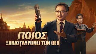 Ελληνική ταινία «Ποιός ξανασταυρώνει τον Θεό»  Ο Κύριος Ιησούς έχει επιστρέψει