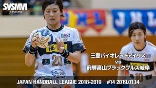 MVI vs 飛騨高山ブラックブルズ岐阜 2019.01.14 ☆ 第43回日本リーグ第14戦