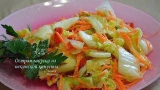 Острая закуска из пекинской капусты- по типу корейской.