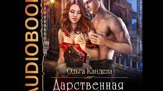"2001462 Glava 01 Аудиокнига. Кандела Ольга ""Дарственная на любовь"""