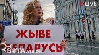 Москва. Народный сход у посольства Белоруссии