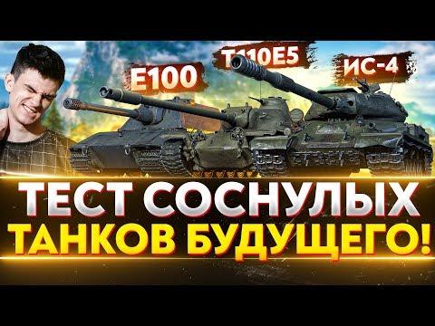 Е-100, ИС-4, Т110Е5 - ТЕСТ СОСНУЛЫХ ТАНКОВ БУДУЩЕГО!