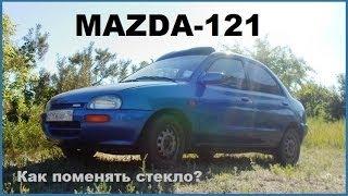 Mazda121 Как поменять лобовое стекло у авто?(Замена лобового стекла в авто. Авторемонт. Установка лобового стекла на автомашине Мазда-121. В видео показа..., 2014-06-30T15:08:52.000Z)
