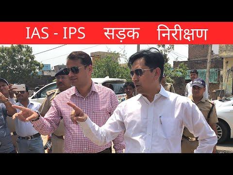IAS और IPS ने मिलके किया सड़क का निरीक्षण और पायी गड़बड़ी।