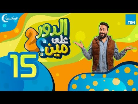 الدور على مين 'الموسم الثاني' - الحلقة 15 الخامسة عشر | Eldor 3la Men S2 - Ep 15