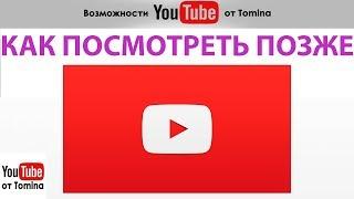 Как добавлять видео в список Посмотреть позже на YouTube. Где найти видео, чтобы  Посмотреть позже?