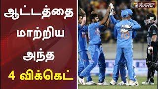 ஆட்டத்தை மாற்றிய அந்த 4 விக்கெட் | India vs New zealand t20 | Virat Kohli | Shardul Thakur