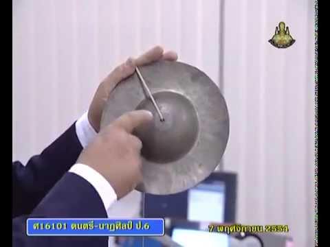 065 P6mus 541107 D ดนตรีนาฏศิลป์ป 6 ตำนานและลักษณะเครื่องดนตรีไทย