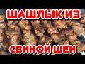 Как правильно приготовить шашлык из свиной шеи, три нехитрых правила.