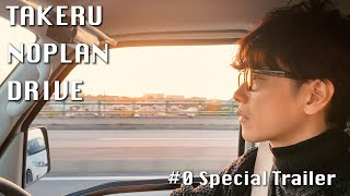 【予告】TAKERU NO PLAN DRIVE