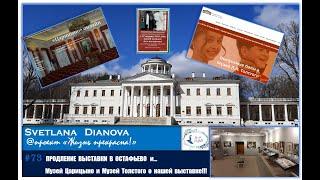 #73  Продление выставки в Остафьево до 12 мая!!! Музей Царицыно и Музей Толстого о нашей выставке!!!